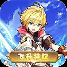 姬斗无双飞升版1.0 送福利版