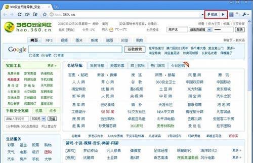 360安全浏览器最新官方测试版