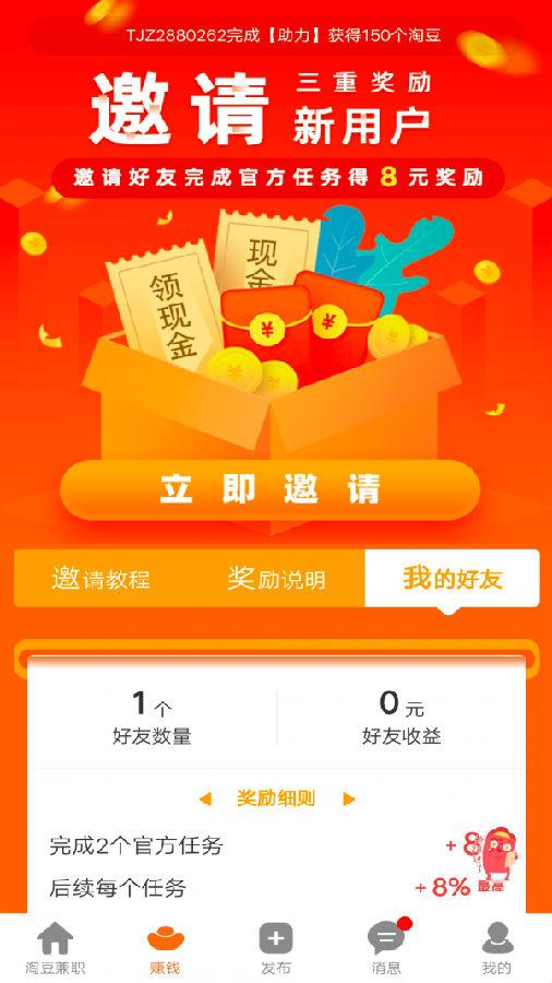 淘豆兼职app