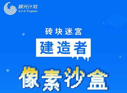 砖块迷宫建造者中文破解版