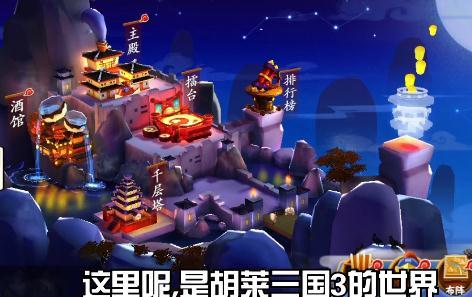 胡莱三国3tv版