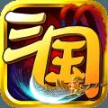 神奇三国vip版8.7.4 最新版