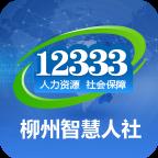 柳州掌上社保app