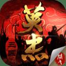 三国戏英杰传华为客户端3.36安卓最新版
