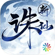 �D仙手游ios版1.868.1