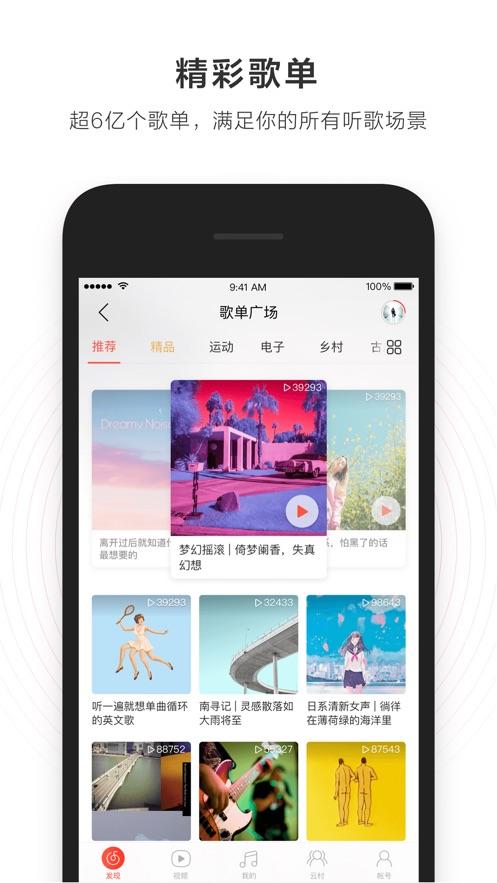 �W易云音��iPhone版截�D