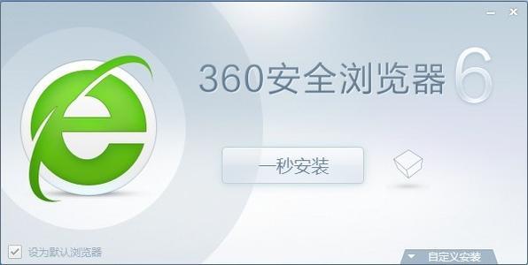 360安全浏览器最新官方测试版截图0