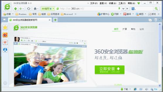 360安全浏览器最新官方测试版截图1