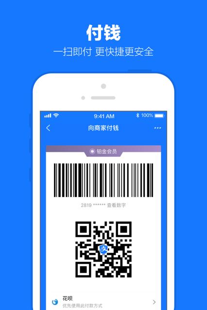 支付宝钱包iPhone版截图