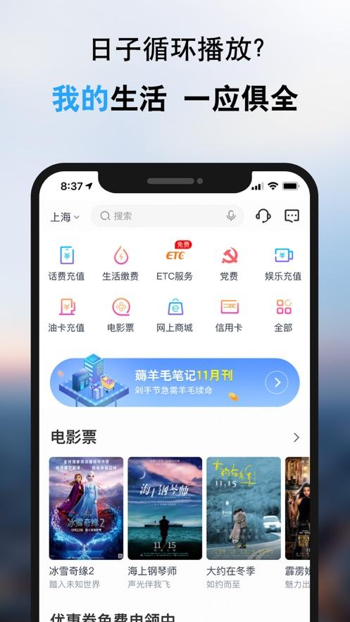 交通银行手机银行app截图