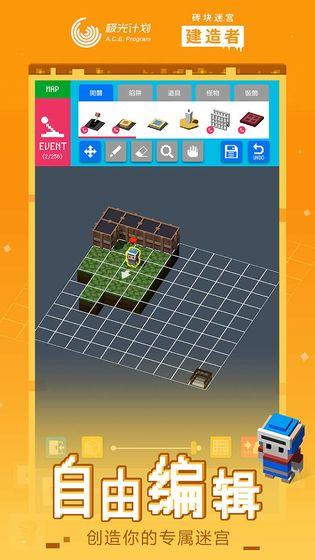 砖块迷宫建造者中文破解版截图
