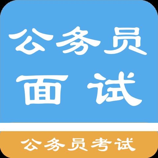 2020公务员面试题库app