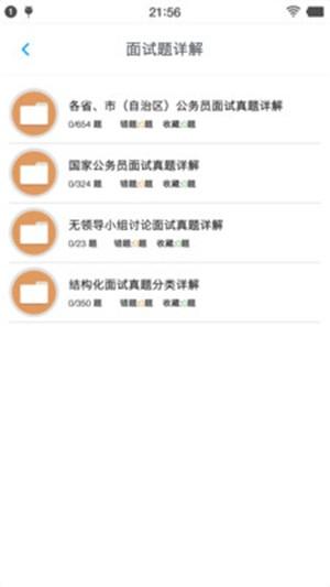 2020公务员面试题库app截图