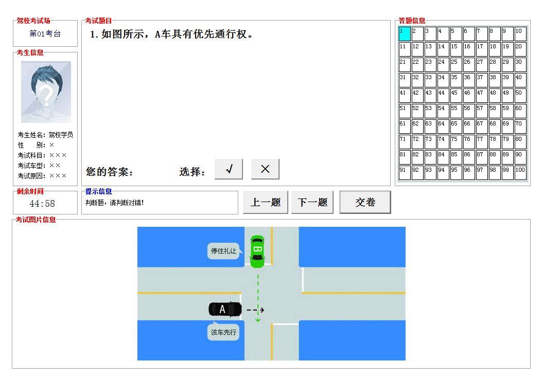 元贝驾考软件(机动车驾驶证考核软件)截图1