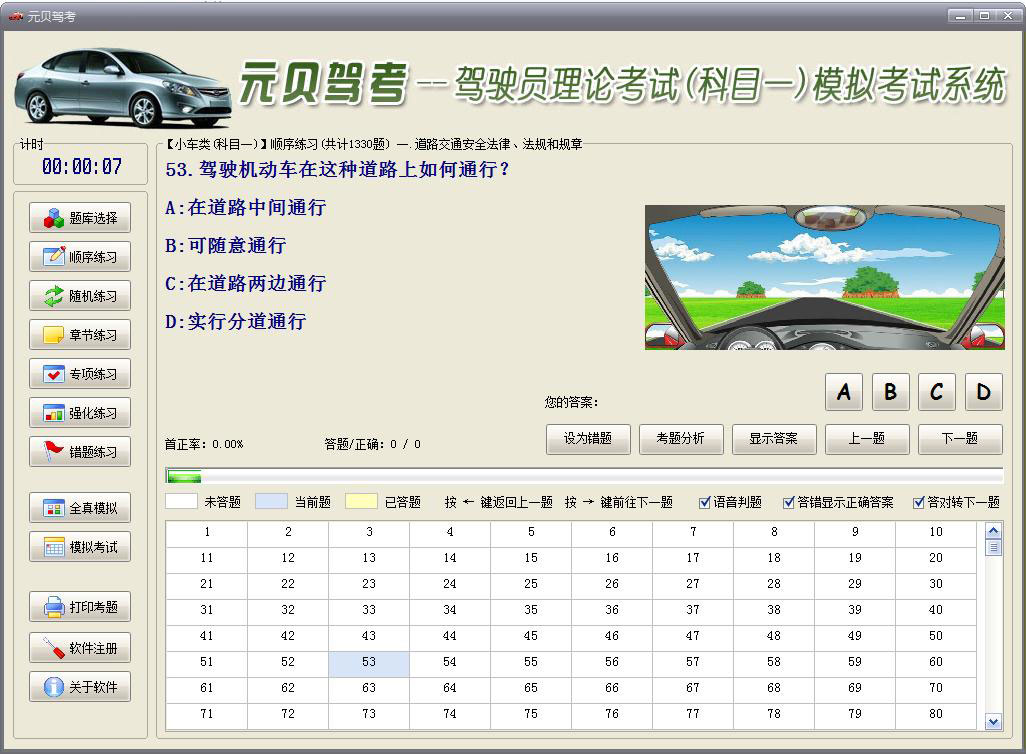 元贝驾考软件(机动车驾驶证考核软件)截图2
