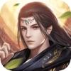 武炼圣君游戏1.0.0 正式版