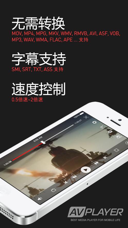 AVPlayer播放器iPhone版截�D