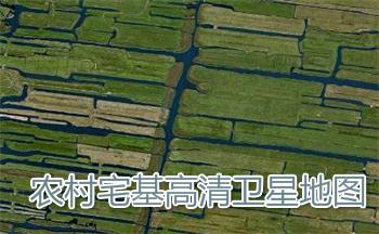 农村宅基高清卫星地图软件合集