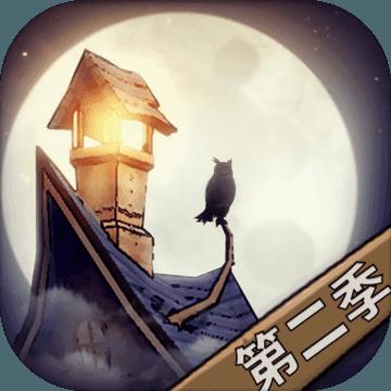 猫头鹰和灯塔官方版1.2.2全剧情版