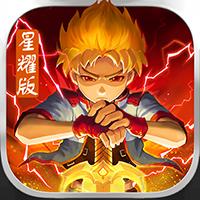 格斗之皇星耀商城版1.0最新版