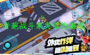 奇葩战斗家类似的游戏