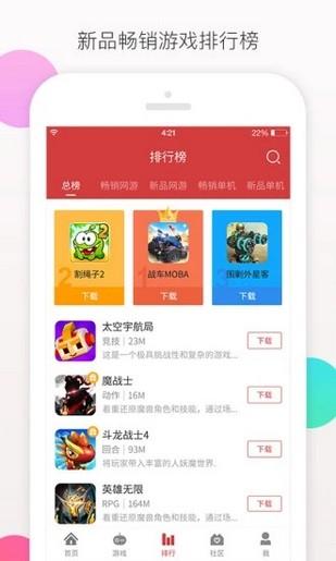 爱趣游戏盒app截图