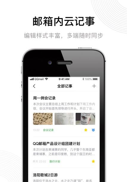 QQ�]箱iPhone版截�D