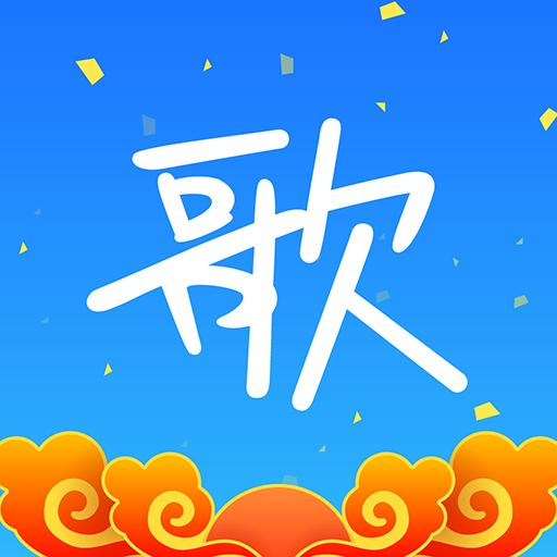 天籁k歌tv版5.0.1.1官网最新版