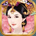 熹妃传手游公测版3.1.5官方安卓版