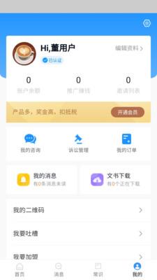 用法保法律咨�app截�D
