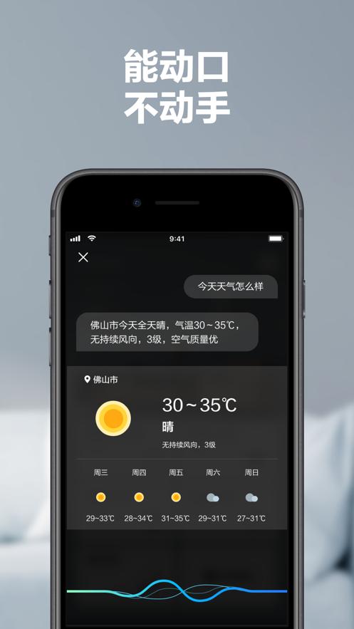 美的美居app