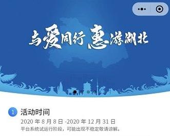 与爱同行惠游湖北预约app