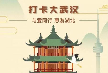 武汉文旅码app
