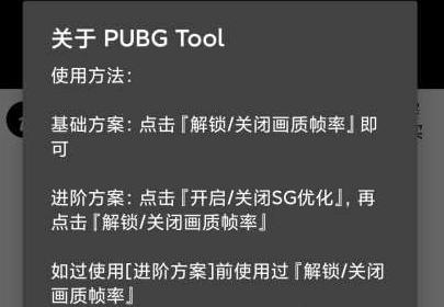 pubg120帧画质修改器