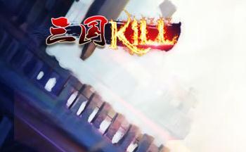 三��kill