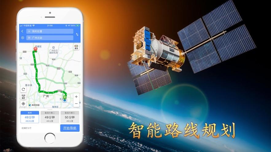 北斗卫星地图-北斗导航地图截图