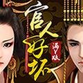 升官游戏无限元宝版1.0最新版