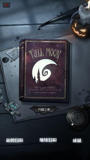 月圆之夜手游截图