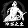 神魔之主文字��C修仙手游1.0��C版