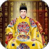 安卓皇帝9.86序列号破解版