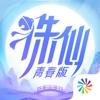 新�D仙手游�Mv�o限元��1.929.0四周年