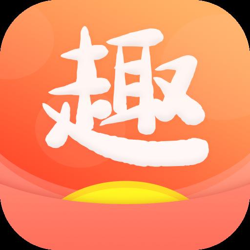 趣省钱黄金礼包图片app