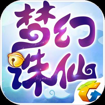 �v��艋谜D仙手游1.8.0 官�W安卓版