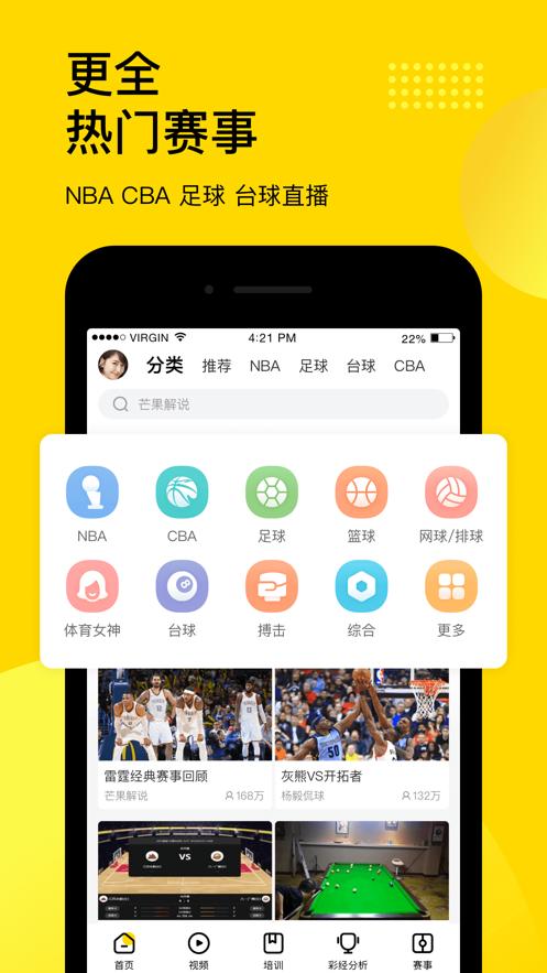 企鹅体育直播app截图