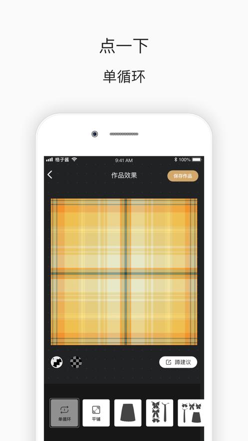 街茶太太jk样机空白图软件截图