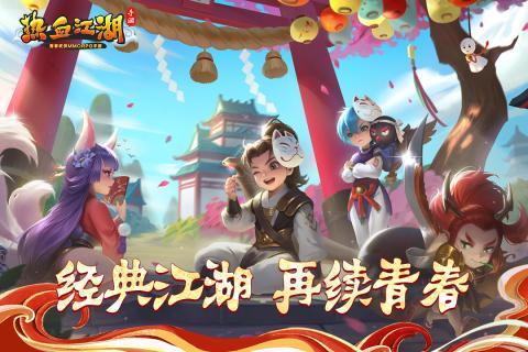 热血江湖3d最新版截图