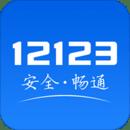 交管12123app2.5.2 安