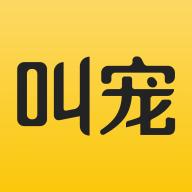 叫宠APP1.5.1 中文免费版