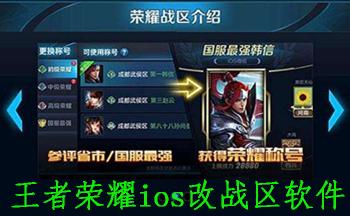 王者荣耀ios改战区软件