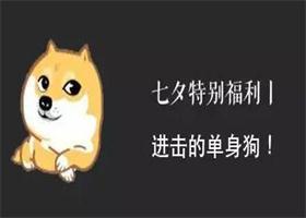 七夕单身狗发的搞笑朋友圈,七夕适合单身狗的说说,七夕单身狗发的文案。